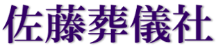 横須賀市の葬儀、お葬式は有限会社 佐藤葬儀社までご相談ください。
